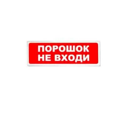 Извещатель светозвуковой ОСЗ-5 Порошок не входить!