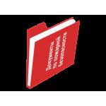 Инструкции и журналы