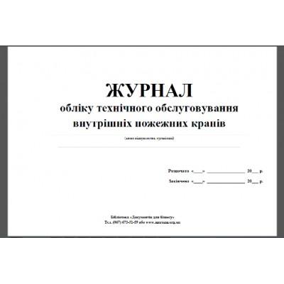 Журнал испытания на ТО ПК