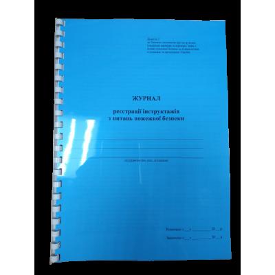 Журнал инструктажа по вопросам пожарной безопасности