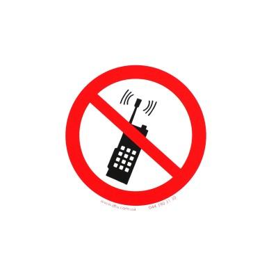 """Наклейка """"Заборона користуватись мобільним зв'язком"""""""