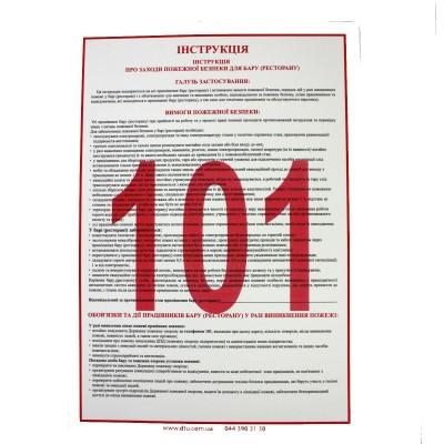 Инструкция по пожарной безопасности бара, ресторана