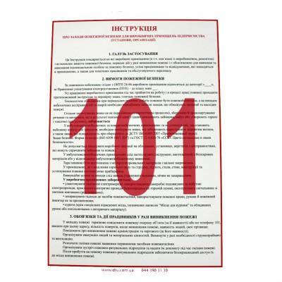 Инструкция по пожарной безопасности производственных помещений (учреждения, организации)