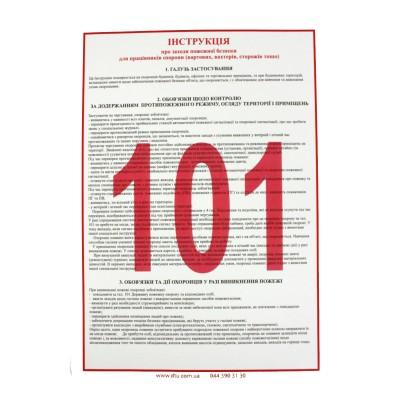 Инструкция по пожарной безопасности охраны вахтеров, сторожей