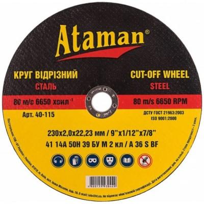 Круг отрезной для металла ATAMAN 230 2.0 22.2