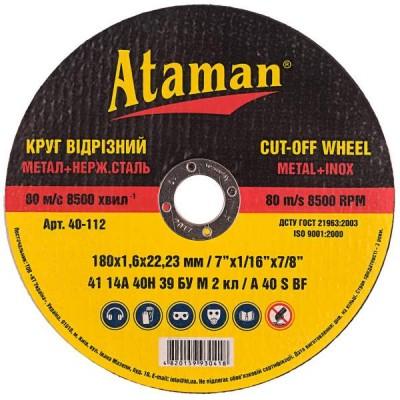 Круг отрезной по металлу ATAMAN 180 1/6 22 2 тип 41