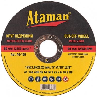 Круг отрезной по металлу ATAMAN 125 1,6