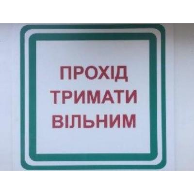"""Знак """"Прохід тримати вільним"""""""
