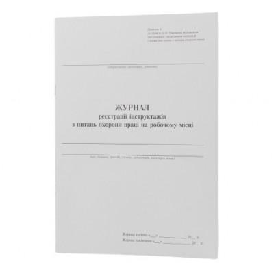 Журнал регистрации инструк. по вопросам охраны труда на раб месте 24 л (офс)