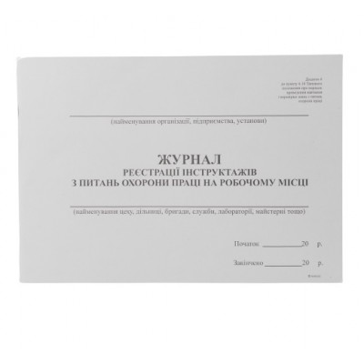 Журнал регистрации инструктажей по вопросам охраны труда на рабочем месте, офсет, 48 л., А4