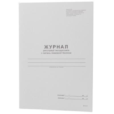 Журнал регистрации инструк. по вопр. пож. безопасности А4/48 л.