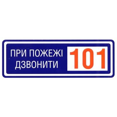Табличка (знак) при пожежі дзвонити 101