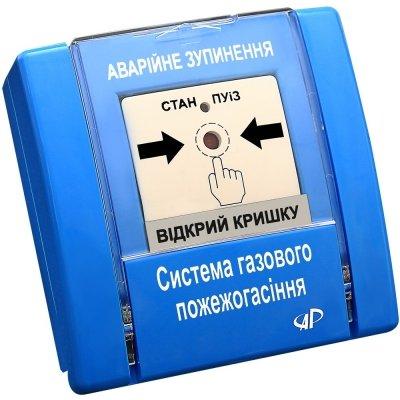 Устройство ручного управления РУПД-01-B-O-N-1 (Аварийная остановка)